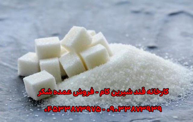 تاریخچه تولید شکر عمده و فروش شکر